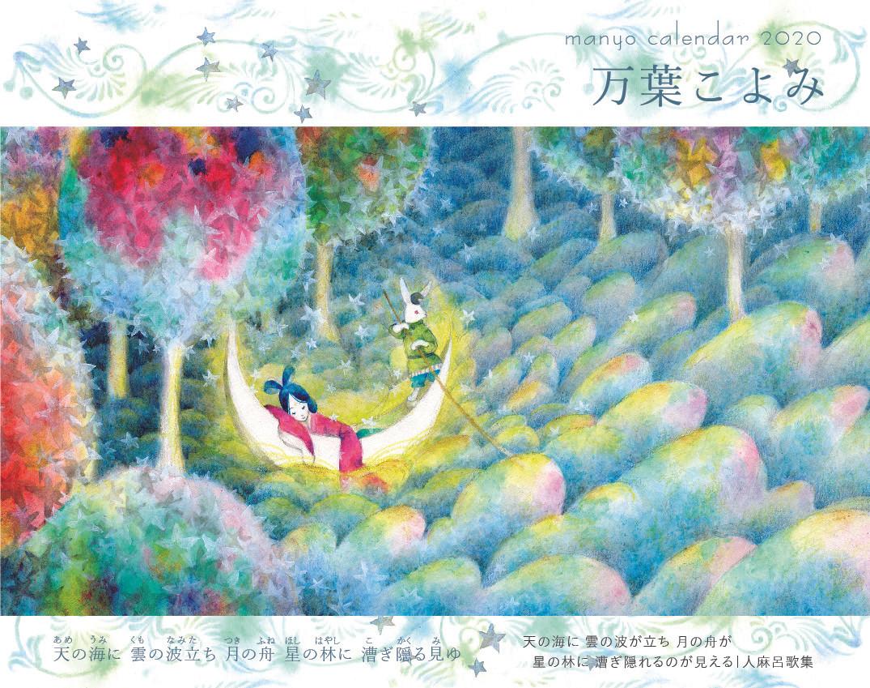 manyou_calendar_hyousi.jpg