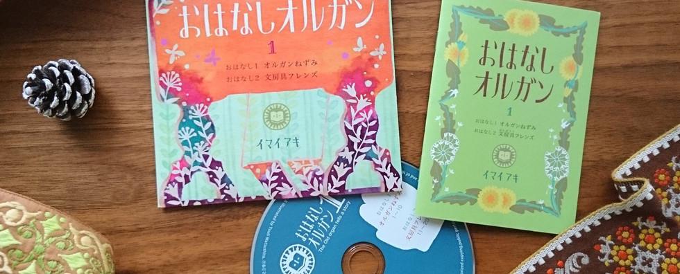 CD『おはなしオルガン』