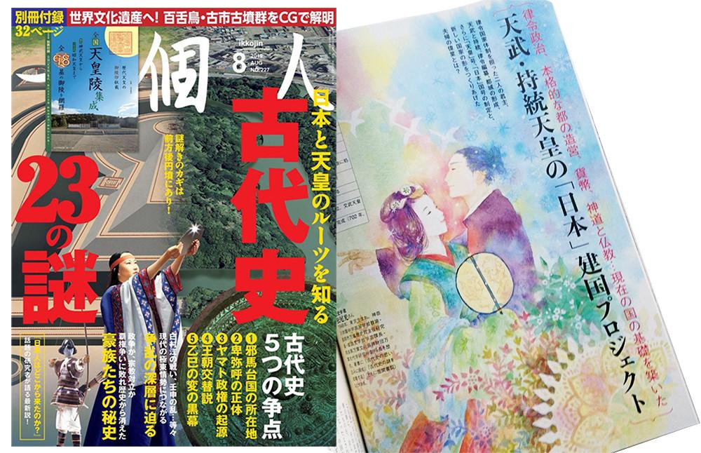 news_ikkojin201908.jpg