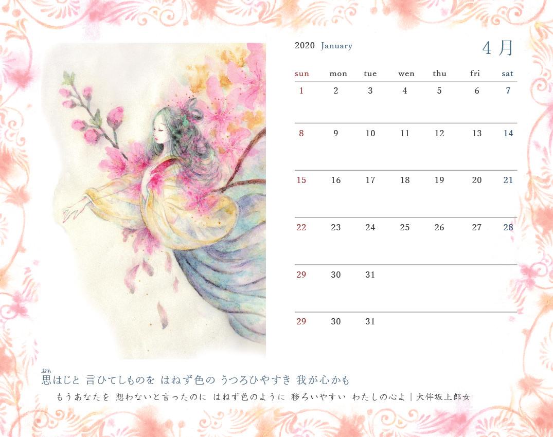 manyou_calendar_04.jpg