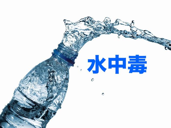 水中毒に注意!