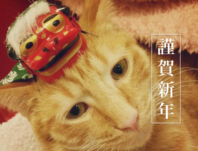 「謹賀新年」