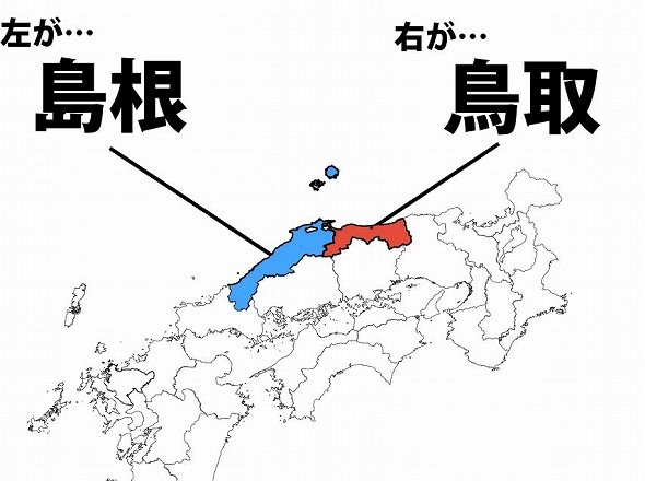 鳥取で学んだこと①