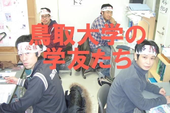 鳥取大学 学友たちの訪問