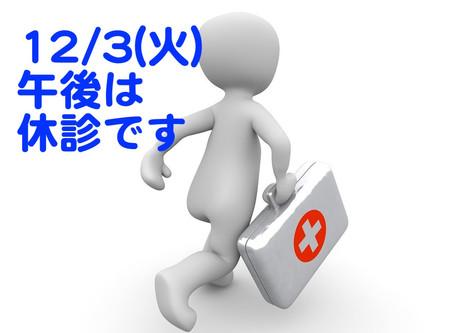 12/3(火)の午後は休診となります。