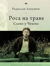 24 мая  презентация книги Радислава Лапушина