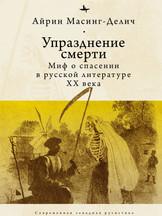 11 мая презентация книги А. Масинг-Делич