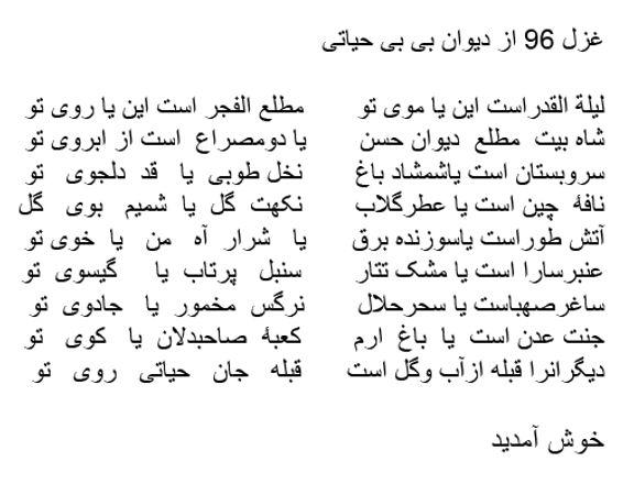 Hayati-text1.jpg