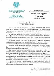 Ашимбаев М.Председатель Сената Парламент