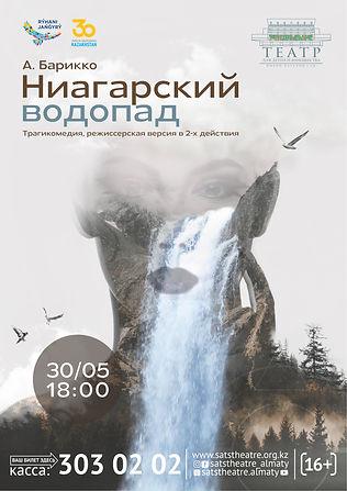 ниагарский водопад_30.05.jpg