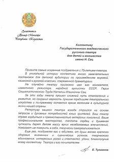Тугжанов Е. зам Премьер министра Рк_page