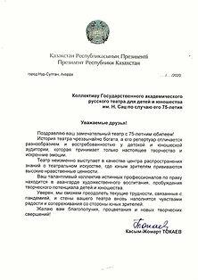 Токаев К.К._page-0001.jpg