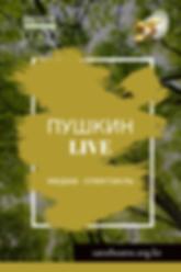 Пушкин Live (1).png