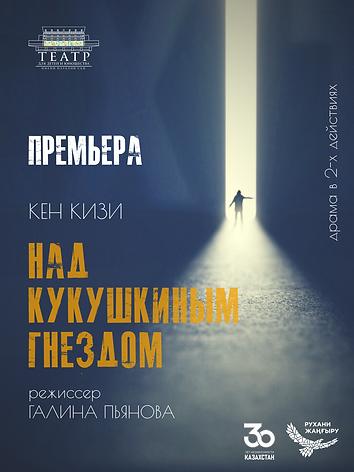 Плакат (США) 18x24  in.png