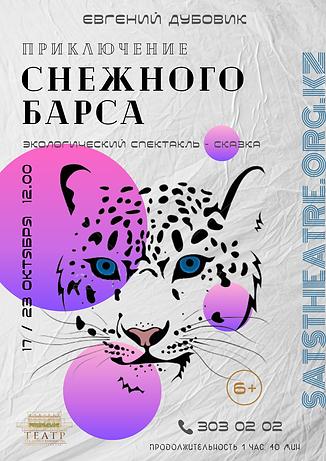 Плакат снежный барс.png