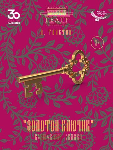 Золотой Ключик.png