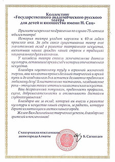 Сагинтаев Б Аким Алматы_page-0001.jpg