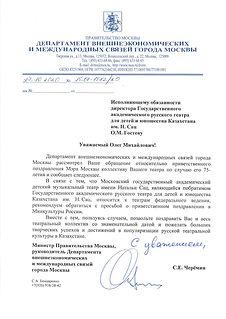 Министр Правительства Москвы_page-0001.j