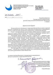 театр Н. Сац Москва_page-0001.jpg