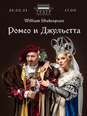 Ромео и Джульета.png