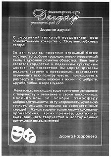 Назарбаева Д. Председатель попечительско