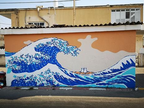 הגל הגדול של קרית ים