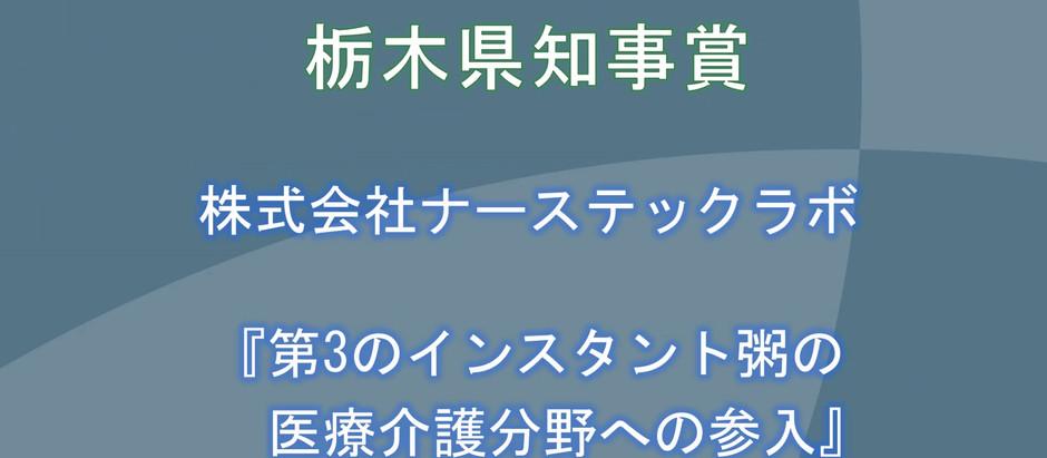 第4回めぶきビジネスアワード栃木県知事賞を受賞しました