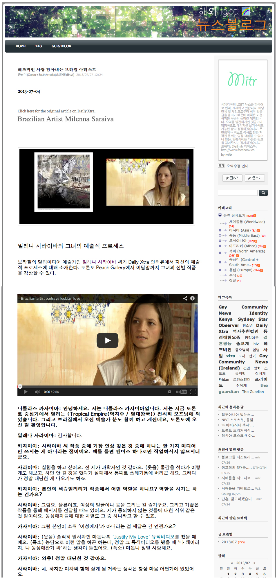 Korean blog July, 2013