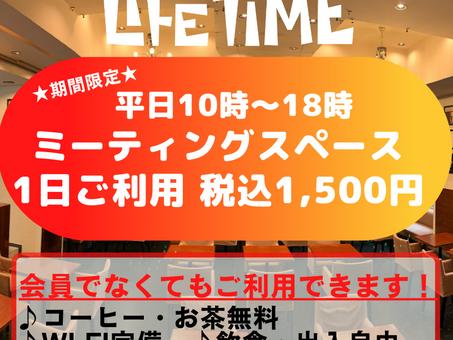 昼間のミーティングスペースご利用1日税込1,500円CP実施中!!