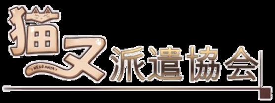 ロゴ 猫又派遣協会.png