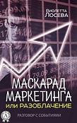 16888-loseva-violetta-maskarad-marketing