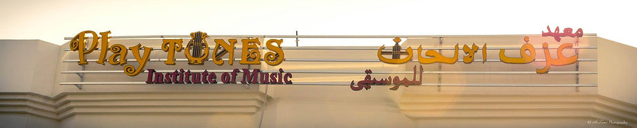 Playtunes Music School Oman