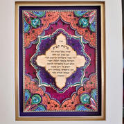 Blessing of the House 2 – 'Judaica' Series