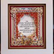 Blessing of the House 1 – 'Judaica' Series