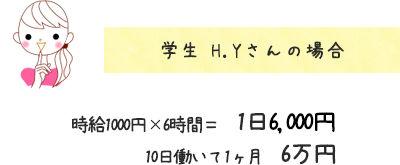 0611houshu-13.jpg