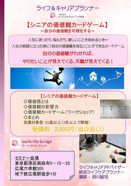 価値観カードゲーム(シニア)_page-0001.jpg