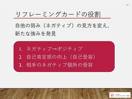 新郎新婦への価値観セミナー (プレゼン資料補足あり)_page-0010.jpg