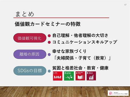 新郎新婦への価値観セミナー (プレゼン資料補足あり)_page-0017.jpg