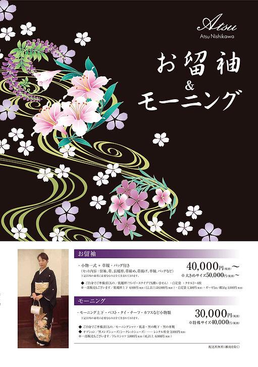 お留袖・モーニング 表面a4 Atsu-001.jpg