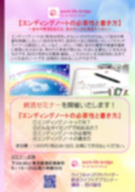 エンディングノート(シニア)1,500_page-0001.jpg