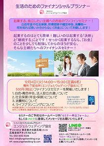 12.4起業ファイナンスセミナーチラシ.jpg