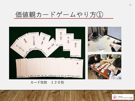 新郎新婦への価値観セミナー (プレゼン資料補足あり)_page-0012.jpg