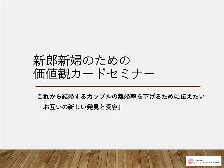 新郎新婦への価値観セミナー (プレゼン資料補足あり)_page-0001.jpg