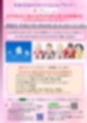 1・26ママたち無料人生100年時代セミナーチラ.jpg