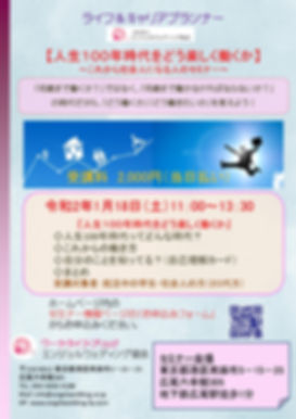 2000円セミナーチラシ(就活中の学生・20代社会人)_page-0001.jp
