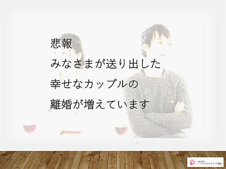 新郎新婦への価値観セミナー (プレゼン資料補足あり)_page-0002.jpg