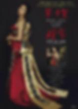 翠千賀 京都本手描き友禅 和ドレス 着物ドレス AtsuNishikawa