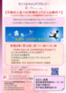 2000円セミナーチラシ(保護者終活中の学生)_page-0001.jpg