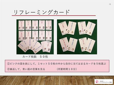 新郎新婦への価値観セミナー (プレゼン資料補足あり)_page-0015.jpg