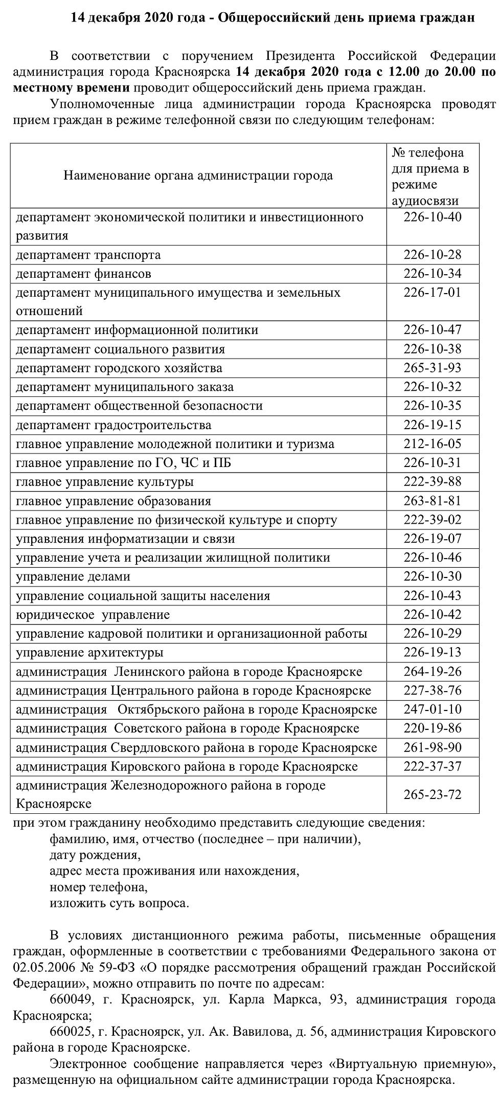 Объявление о проведении ОДПГ 14.12.2020.